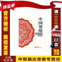 正版包票中国剪纸 2DVD视频音像光盘影碟片