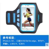 时尚男女跑步运动手机臂包装备臂套腕包户外用品苹果6s plus臂带 5 6p