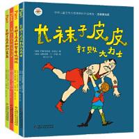 长袜子皮皮 系列注音版全套4册正版 中国少年儿童出版社三年级四年级林格伦 小学生指定阅读课外书00