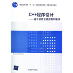 C++程序设计――基于软件设计思想和案例(计算机系列教材)