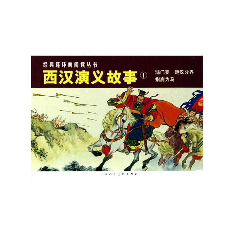 西汉演义故事①---经典连环画阅读丛书