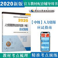 备考2021经济师中级 人力资源管理专业知识与实务(中级)应试指南2020 中国人事出版社