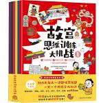 故宫思维训练大挑战(套装共6册)
