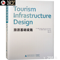 旅游基础设施 旅游风景区配套建筑设计 游客中心观景台营地设施景观建筑设计书籍
