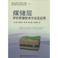 煤储层评价原理技术方法及应用 王生维