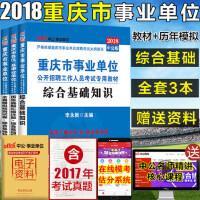 中公重庆市事业单位考试用书2018重庆市事业单位考试综合基础知识 教材 历年真题 模拟试卷 3本 重庆市综合基础知识