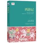 西游记 (新课标 青少版) 9787553639154