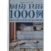 【旧书二手书9成新】厨房、卫浴1000例/中国风室内设计丛书4 金版文化 9787538621358 吉林美术出版社