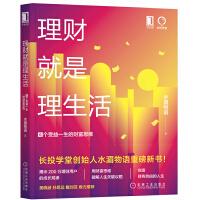 理财就是理生活:6个受益一生的财富思维 水湄物语新书