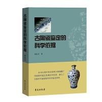 古陶瓷鉴定的科学依据(陶瓷鉴定工具书,从理论和实践推翻了传统眼学鉴定的理论和标准,建立了全新的可被检验的科学鉴定体系)