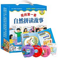 我的第一套自然拼读故事书 全套41本+卡片 幼儿英语启蒙phonics法教材 儿童入门英文绘本学单词 kids新概念小
