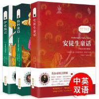 格林童话+伊索寓言+安徒生童话全集正版书中英文对照英汉双语故事书英文版原版翻译中文青少年版小学生课外读物少儿童图书