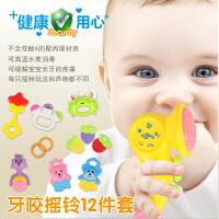 婴儿摇铃0-1岁婴幼儿牙胶3-6-12个月益智新生儿宝宝男孩女孩玩具