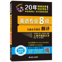 备考2018 冲击波英语・英语专业8级翻译 根据新大纲编写,全部新题型。考点解密+上外名师精析!