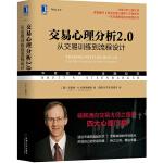交易心理分析2.0:�慕灰子��到流程�O�