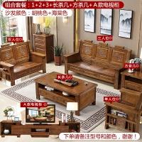 实木沙发组合客厅三人位整装现代中式冬夏两用经济型香樟木沙发 组合