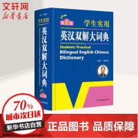 学生实用英汉双解大词典第2版 甘肃教育出版社 英汉词典字典 英语阅读词汇语法工具书