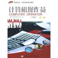 计算机操作员(中级)(第二版)