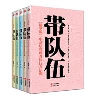 带队伍:精华版套装(全5册)