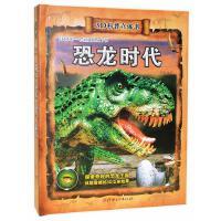 3D科普立体书 恐龙时代