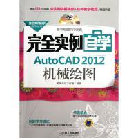 完全实例自学AutoCAD 2012机械绘图 唯美科技工作室