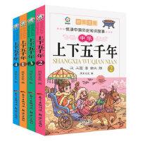 中华上下五千年全套4册注音青少年儿童版国学经典书籍  7-10-12-15岁少儿读物图书小学生课外阅读书籍一 二 三四五六年级课外阅读中国史记故事