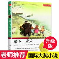 桥下一家人升级版/**大奖小说 畅销正版童书 小学生课外书籍 6-9-12岁儿童文学故事书青少年图书籍 学生课外读物