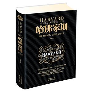 哈佛家训 精装读书会