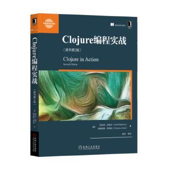 Clojure编程实战(pdf+txt+epub+azw3+mobi电子书在线阅读下载)