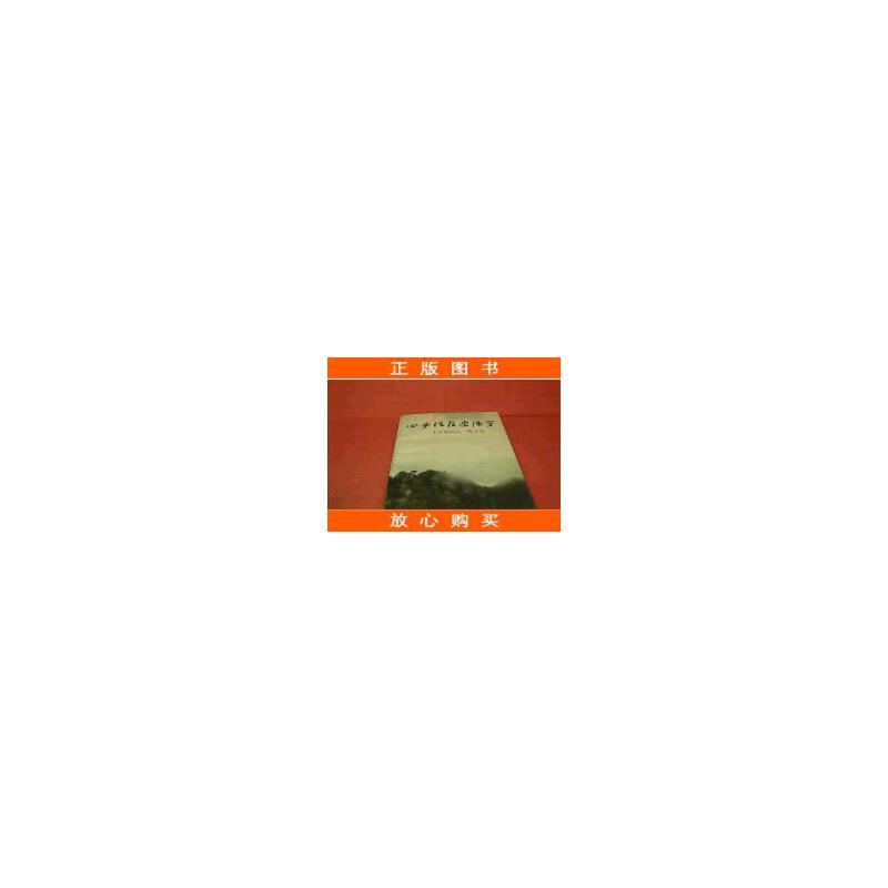 【二手旧书9成新】心事浩茫连广宇【王宝库游记-散文选】 【正版现货,下单即发,注意售价高于定价】