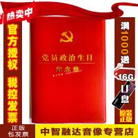 2020新版 党员政治生日纪念册笔记本32开精装记事本
