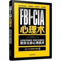 FBI与CIA心理术:美国联邦调查局、美国中央情报局教你无敌心理战术:畅销3版 9787509370865