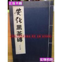 【二手9成新】安化黑茶砖(线装)彭先泽安化茶叶公司