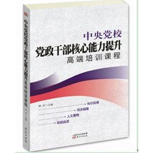 中央党校党政干部核心能力提升高端培训课程