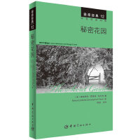 秘密花园 中英双语对照版 精彩译文+详尽注释+附赠生动纯正的全文MP3朗读音频下载 亲亲经典12