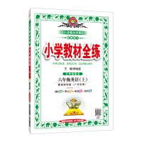 2018秋 小学教材全练 六年级英语上 教育科学版 广州专用 三年级起点