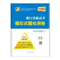 天利38套 高考攻略 高考研究 浙江省新高考模拟试题检测卷(2020高考冲刺)--英语