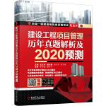 全国一级建造师执业资格考试红宝书 建设工程项目管理 历年真题解析及2020预测