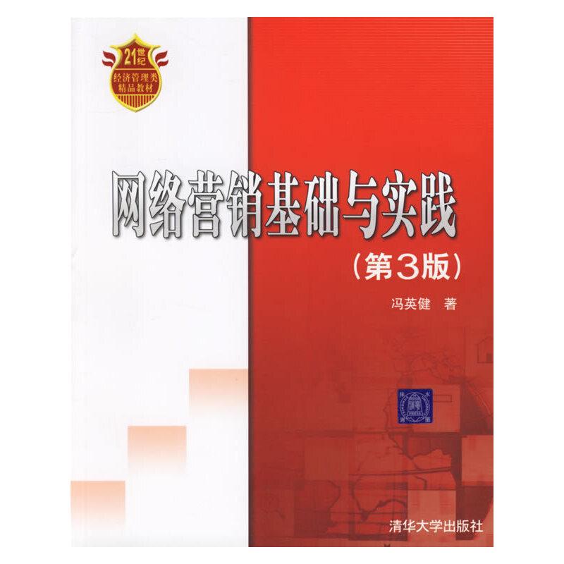 网络营销基础与实践(第3版)/21世纪经济管理类精品教材