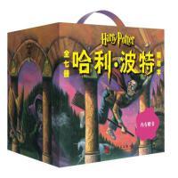 哈利.波特(精装珍藏版) (英)J.K.罗琳(J.K.Rowling) 著;苏农,马爱农,马爱新 译