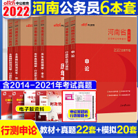 河南省公务员考试用书2021 中公2021年河南公务员考试 行政职业能力测验+申论 教材+历年真题+全真模拟试卷全套6本