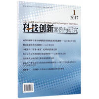 科技创新案例与研究-2017.1-第1卷第11辑2017年7月 徐南平 9787509651667