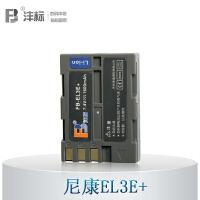 尼康EL3E+ EL3 D700 D80 D70S D50 D300S D90电池 沣标EL3E+电池 EL3E电池充
