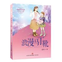 和你在一起系列:浪漫马丁靴(货号:JYY) 徐玲 9787548825418 济南出版社书源图书专营店