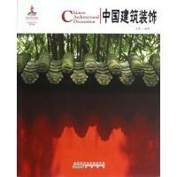 中国建筑装饰/中国红(中英对照) 金夏