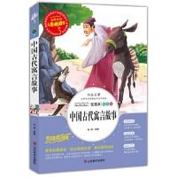 中国古代寓言故事指定阅读 教育部新课标推荐书目-人生必读书 名师点评