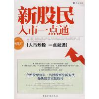 【正版】新股民入市一点通9787802223486关力 编中国华侨9787802223486