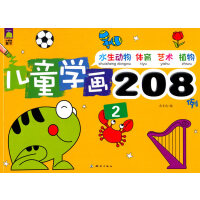 天域北斗 儿童学画208例(2)