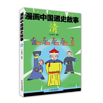 漫画中国通史故事-- 清 一部轻松幽默的历史漫画 一部带你读懂中国史的漫画
