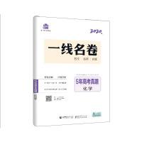 曲一线 化学 5年高考真题(含2015-2019年高考真题)2020版一线名卷 五三